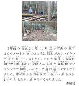 三石山(みついしやま)ハイキング道(どう)