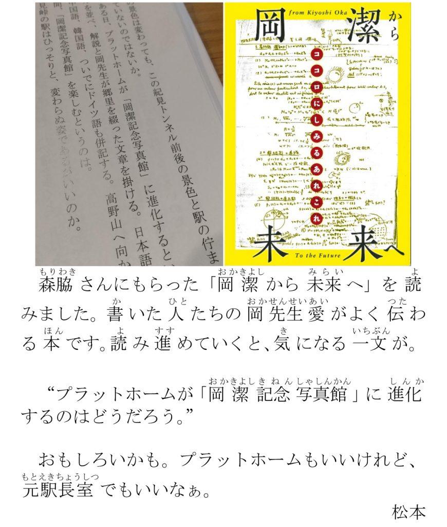 紀(き)見(み)峠(とうげ)駅(えき)に岡(おか)潔(きよし)記念(きねん)写真館(しゃしんかん)!?